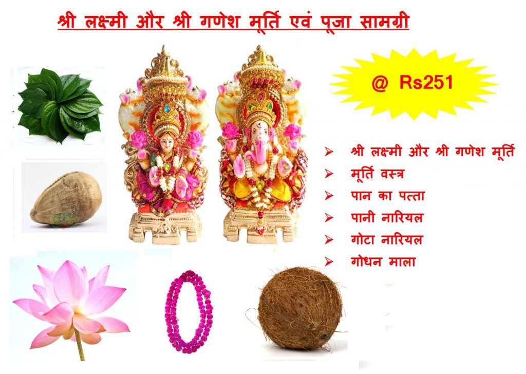 lakshmi-ganesh-murti-with-other-essentials